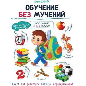 Книга для родителей Обучение без мучений, Ульева Е. Стрекоза