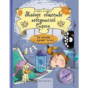 Книга для родителей Яркое детство Тайное общество победителей Страха, Е. Филоненко Fenix