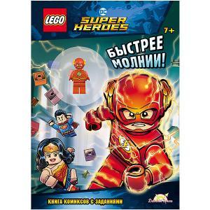 Книжка с игрушкой  DC Comics Super Heroes Быстрее молнии! LEGO