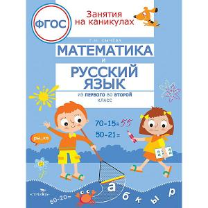 Занятия на каникулах. Математика и русский язык из 1 во 2 класс Стрекоза