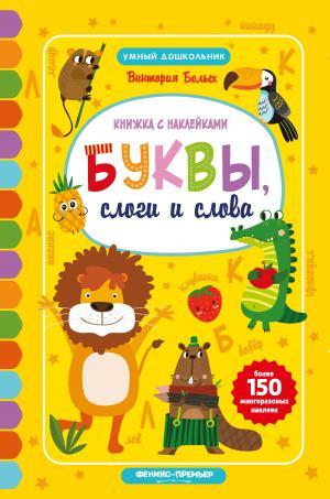 Книга с наклейками  Буквы 3+ Феникс