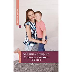 Книга-тренинг Самостоятельная мама Страницы женского счастья, Э. Блёданс Феникс