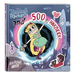 Книжка с наклейками Disney. Звёздная принцесса и силы зла 500 наклеек для разных миров Эксмо