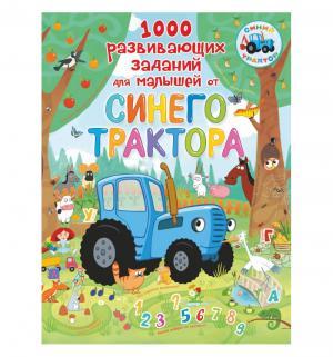 Книга  1000 развивающих заданий для малышей от Синего трактора 0+ АСТ