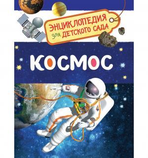 Энциклопедия  «Космос. для детского сада» 5+ Росмэн