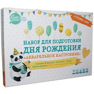 Набор для подготовки Дня Рождения Cute'n Clever Акварельное настроение, 24 предмета Cute'n. Цвет: разноцветный