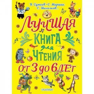 Лучшая книга для чтения. От 3 до 6 лет Издательство АСТ