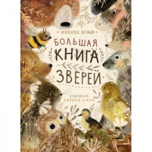 М. Яснов Большая книга зверей Поляндрия