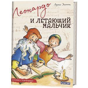 Истории о художниках Леонардо и летающий мальчик Издательство Контэнт