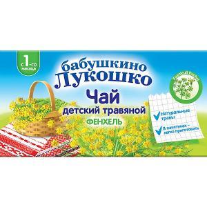 Детский пакетированный чай  травяной с фенхелем, 1 мес Бабушкино Лукошко