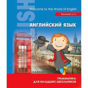 Английский язык English. Начальная школа Грамматика для младших школьников, А. Малинина Fenix