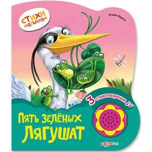 Книга Пять зеленых лягушат, Стихи малышам Азбукварик