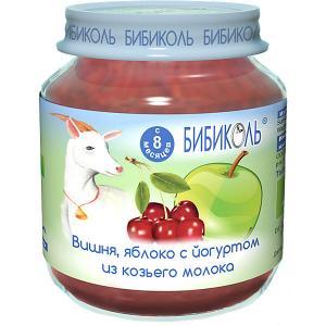 Пюре  вишня, яблоко с йогуртом из козьего молока 8 мес, 6 шт по 125 г Бибиколь