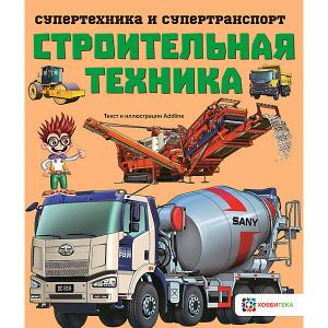 Книга Супертехника и супертранспорт Строительная техника АСТ-ПРЕСС