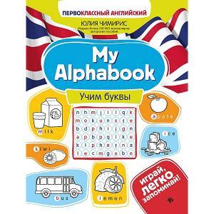 Учим буквы. My Alphabook Феникс