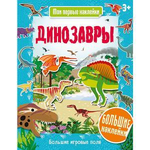 Книга Мои первые наклейки Динозавры АСТ-ПРЕСС