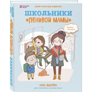 Книга для родителей Школьники ленивой мамы, Анна Быкова Эксмо