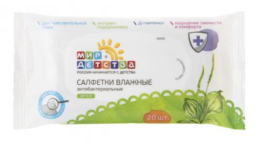 Влажные салфетки  антибактериальные, 20 шт Мир Детства