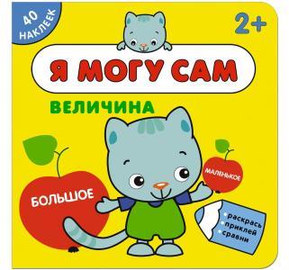 Книга с наклейками  «Я могу сам. Величина» 2+ Мозаика-Синтез