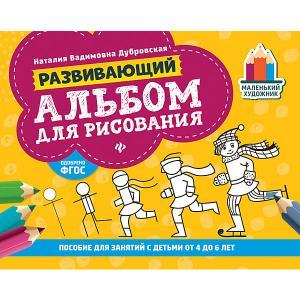 Развивающий альбом для рисования Маленький художник от 4 до 6 лет, Н. Дубровская Fenix