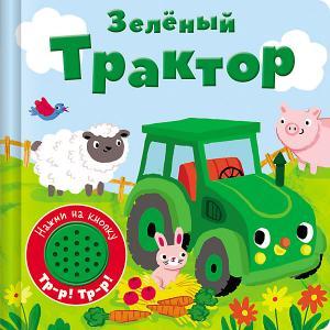 Музыкальная книжка Зеленый трактор Стрекоза
