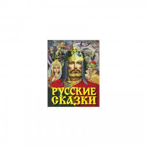 Русские сказки (Богатырь) Малыш