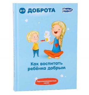 Набор книг  Как воспитать ребенка добрым 2+ Умница