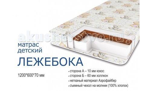 Матрас  Лежебока Стандарт 119х59х7 Сонная сказка