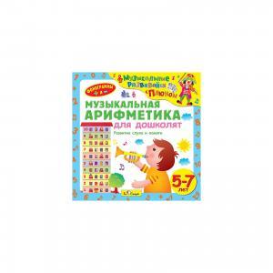 CD. Музыкальная арифметика для дошколят. (от 5 до 7 лет) Би Смарт