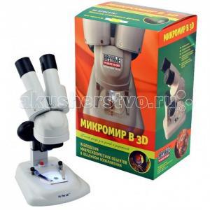 Набор Микромир в 3d микроскоп Научные развлечения