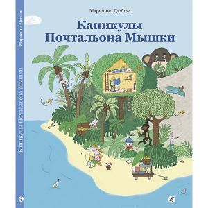 Книжка-картинка Каникулы Почтальона Мышки, Дюбюк М. Самокат