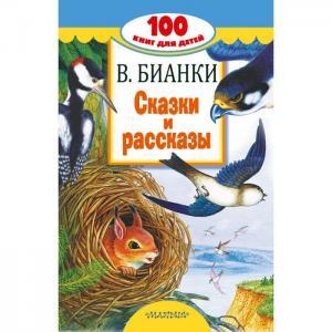 В. Бианки Сказки и рассказы Издательство АСТ