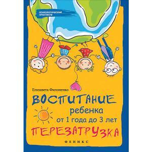 Книга для родителей Психологический практикум Воспитание ребенка от 1 года до 3 лет, Е. Филоненко Fenix