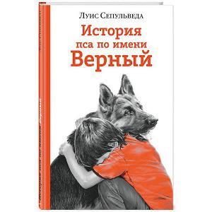 Повесть История пса по имени Верный, Л. Сепульведа Эксмо