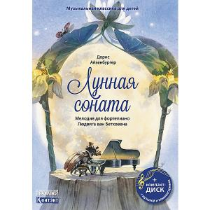 Музыкальная классика для детей Лунная соната, с диском Издательство Контэнт