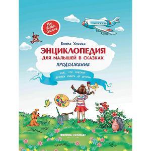 Энциклопедия для малышей в сказках, продолжение Fenix