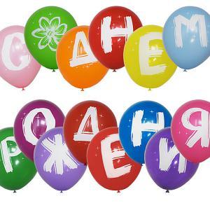Воздушные шары  Буквы С Днём рождения 14 шт., пастель + декоратор Latex Occidental. Цвет: разноцветный