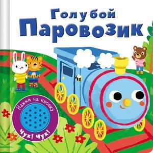 Музыкальная книжка Голубой паровозик Стрекоза