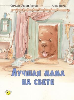 Книга  Лучшая мама на свете 0+ Энас-Книга