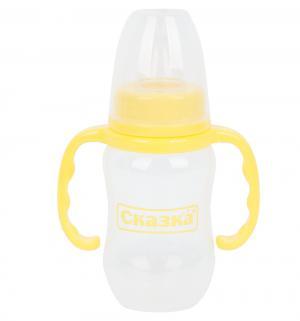Рожок  для кормления полипропилен с рождения, 125 мл, цвет: желтый Сказка