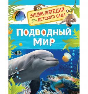 Энциклопедия  «Подводный мир. для детского сада» 5+ Росмэн