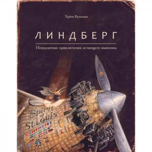 Т.Кульманн Линдберг Невероятные приключения летающего мышонка Поляндрия