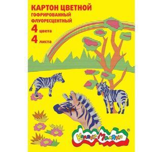 Картон цветной А4 4 листа  гофрированный флуор. цв. Каляка-Маляка