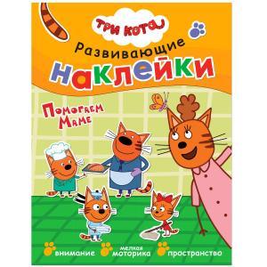 Книга-активити  Помогаем маме 3+ Три кота