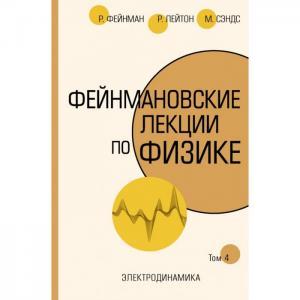 Фейнмановские лекции по физике.Т. IV Издательство АСТ