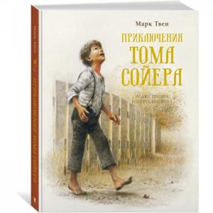 Приключения Тома Сойера 978-5-389-17627-0 Махаон