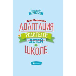 Адаптация родителей к школе Энциклопедия для мам, А. Мирошина Феникс