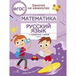 Занятия на каникулах. Математика и русский язык из 4 в 5 класс Стрекоза