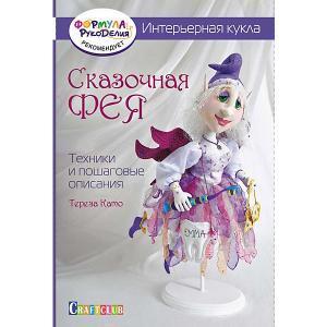 Книга для творчества Интерьерная кукла: сказочная фея Издательство Контэнт