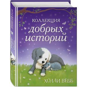 Книга Коллекция добрых историй, Холли Вебб Эксмо